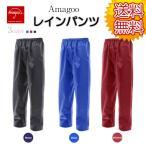 送料無料 Amagoo (アマグー) レインパンツ 総裏メッシュ 2サイズ 3カラー 男女兼用 メンズ レディース