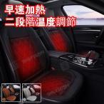 温度調整可能!シートヒーター 2人掛け 2段階温度調節 加熱 ホットカーシート ヒーター内蔵シートカバー 運転席 助手席 シガー電源 DC12V