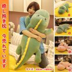 抱き枕 ぬいぐるみ 特大 通販 動物 大きい かわいい