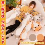 抱き枕 可愛い 癒し抱き枕 柔らかい ねこ縫い包み 添い寝 猫おもちゃ 多機能 横向き寝 洗える プレゼント