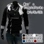 メンズ アウター ジャケット パーカー ジップ アップ フード 付き 襟 長袖 無地 シンプル 秋 冬 グレー ブラウン ブラック ブルー ホワイト レッド M L XL 2XL