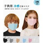 マスク キッズ 子供用 クール 冷感 立体マスク 耳ひも調節可能  予防抗菌 防臭 洗える ウイルス 風邪防止  涼しい 男女兼用  個包装 3枚セット