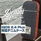 IQOS デニム ケース アイコス カバー Fantastick Denim Case for IQOS 電子タバコ アイコスケース メンズ 全部 シール 保護
