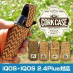 アイコス ケース カバー Cork Case for IQOS 2.4Plus対応 電子タバコ ホルダー 本体