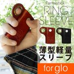 glo ケース カバー グロー Fantastick Ring Sleeve for glo レザーケース