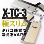 VAPE 電子タバコ リキッド JOECIG X-TC 3 極小 スリム コンパクト