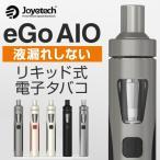 電子タバコ リキッド 一体型 Joyetech eGo AIO 液漏れしない 爆煙