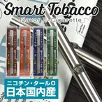 VAPE 電子タバコ スマートタバコ 日本国内産