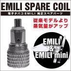 電子タバコ smiss EMILI / EMILI mini用 交換 コイル スペアパーツ