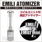 電子タバコ smiss EMILI / EMILI mini用 交換 アトマイザー スペアパーツ