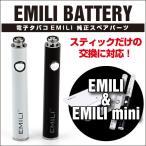 電子タバコ smiss EMILI / EMILI mini用 交換 スティックバッテリー スペアパーツ
