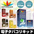 電子タバコ VAPE リキッド vaporever社製 正規品 ヴェポレバーリキッド 5ml