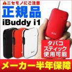 即納 アイコス互換機 iBuddy i1 Kit アイバディ アイワン キット iQOS互換機
