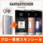 FANTASTICKER Premium for glo VERNIS