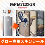 FANTASTICKER Premium for glo Japan Style part.2
