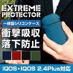 アイコス ケース カバー シリコン ケース Fantastick Extrem Protector  for iQOS 電子タバコ メンズ 本体 ポーチ 全面 シール 保護
