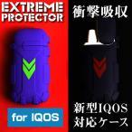 アイコス ケース シリコン iQOS カバー  Fantastick EXTREM PROTECTOR SECOND for iQOS 電子タバコ アイコスケース メンズ 全部 シール 保護