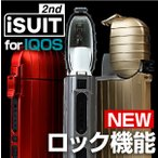 Fantastick iSuit Case for iQOS シリコンケース
