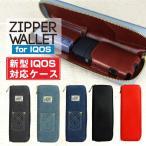アイコス ケース デニム お財布 iQOS カバー Fantastick Zipper Wallet for iQOS ケース ポーチ バッグ 電子タバコ ホルダー 本体