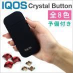 iQOS アイコス ボタン  Fantastick iQOS Crystal ボタン 電子タバコ アイコス