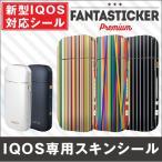 iQOS カバー アイコス カバー デコ Fantastick Fashion Sticker for iQOS ストライプ オリジナルステッカー