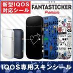 アイコス ステッカー ケース iQOS カバー デコ Fantasticker Premium for iQOS デザイナーコラボCOCO1 オリジナルステッカー