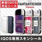 アイコス ステッカー ケース iQOS カバー デコ  Fantasticker Premium for iQOS デザイナーコラボASKARIN1 オリジナルステッカー