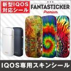 アイコス ステッカー ケース iQOS カバー デコ Fantastick Fantasticker Premium for iQOS サイケデリック オリジナルステッカー