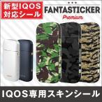アイコス ステッカー ケース iQOS カバー デコ Fantastick Fantasticker Premium for iQOS Camouflage Part2 迷彩  カモフラ 滑りにくい 全面