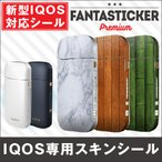 iQOS カバー アイコス ケース シール デコ Wood&Stone  Fantastick Fantasticker Premium for iQOS  オリジナルステッカー 木目調 大理石 滑りにくい