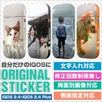 iQOS カバー アイコス カバー デコ オーダーメイド Fantastick Fashion Sticker for iQOS オリジナルステッカー