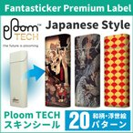 FANTASTICKER Premium Label for Ploom TECH  Japanese Style1