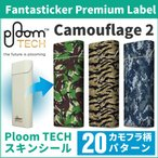FANTASTIER Premium Label for Ploom TECH  Camouflage Part.2