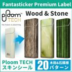 FANTASTICKER Premium Label for Ploom TECH  Wood & Stone