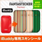 iBuddy ケース ステッカー カバー Fantastick Fantasticker Premium Stripe Series for iBuddy i1 Kit アイワン キット アイコス互換機 iQOS互換機