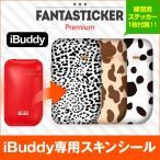 iBuddy ケース ステッカー カバー Fantastick Fantasticker Premium Animal pattern Series for iBuddy i1 Kit アイワン キット アイコス互換機 iQOS互換機