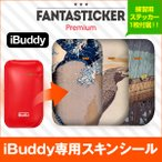 iBuddy ケース ステッカー カバー Fantastick Fantasticker Premium Japanese pattern Series 2nd for iBuddy  i1 Kit アイコス互換機 iQOS互換機