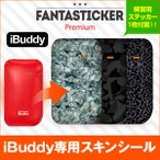 iBuddy ケース ステッカー カバー Fantastick Fantasticker Premium camouflage Series 2nd for iBuddy i1 Kit アイワン キット アイコス互換機 iQOS互換機