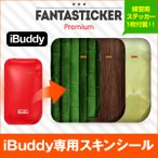 iBuddy ケース ステッカー カバー Fantastick Fantasticker Premium Wood&Stone Series for iBuddy i1 Kit アイワン キット アイコス互換機 iQOS互換機