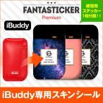 iBuddy ケース ステッカー カバー Fantastick Fantasticker Premium VERNIS Series for iBuddy i1 Kit アイワン キット アイコス互換機 iQOS互換機