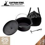 CAPTAIN STAG(キャプテンスタッグ)ダッチオーブン セット 25cm キャンプ ug-3048