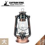 CAPTAIN STAG キャプテンスタッグ CS オイルランタン 大 ブロンズ UK-0507