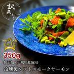 無添加サラダ用スモークサーモン80g×5