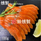 無添加スモークサーモン100g(天然紅鮭)