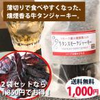 牛タンジャーキー「燻煙薫る牛タンスモークジャーキー」(辛さ・レギュラー)60g