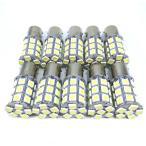 24V LED S25 シングル ホワイト27連マーカー 10個セット 高輝度 白光球 汎用