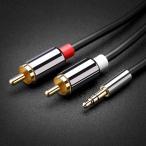 3.5mm ステレオミニプラグ to 2RCA(赤/白) 変換 ステレオオーディオケーブル スマホ タブレット TV 等に対応 2m