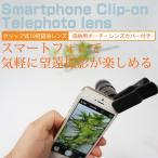 4in1 ���ޥۥ�� ����10��˾������ 180����� 0.67x���ѥ�� �ޥ����� ����å� iPhone HTC iPad Tablet PC �Ρ��ȥѥ������б� �ݥ���Ⱦò�
