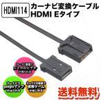 カーナビ用 スマホ接続 ミラーリングケーブル hdmi iphone  Android HDMI接続コード HDMI114 Type-E A ケーブル  カーナビ用 HDMI変換コード