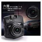 改良版 ドライブレコーダー スタンダード 車載カメラ ビデオカメラ 1080P フルHD 1200万画素 2.4インチ 140度広角 Gセンサー搭載